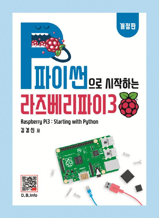 파이썬으로 시작하는 라즈베리파이3