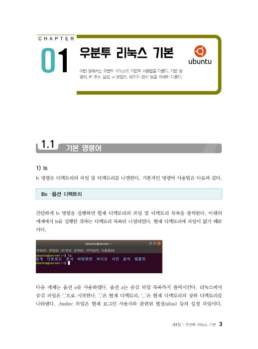 지능형 사물인터넷 프로그래밍
